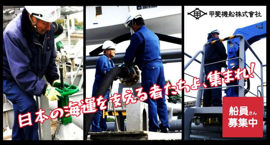 日本の海運を支える者たちよ集まれ!
